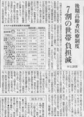 読売新聞 5月29日付