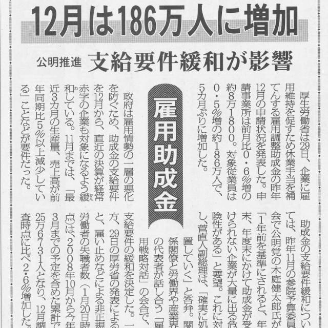 公明新聞 1月30日付
