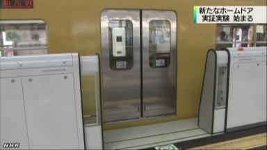 新所沢駅に設置されているドア位置が変えられるホームドア